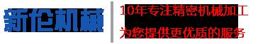 常州机械零部件龙8国际手机游戏官网