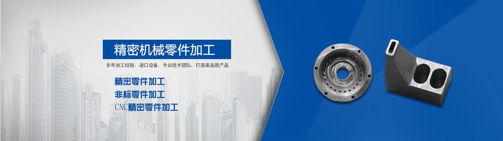 常州CNC精密加工厂