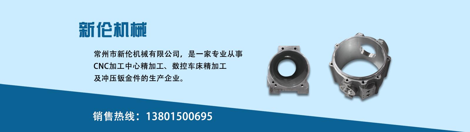 常州CNC精密机械加工